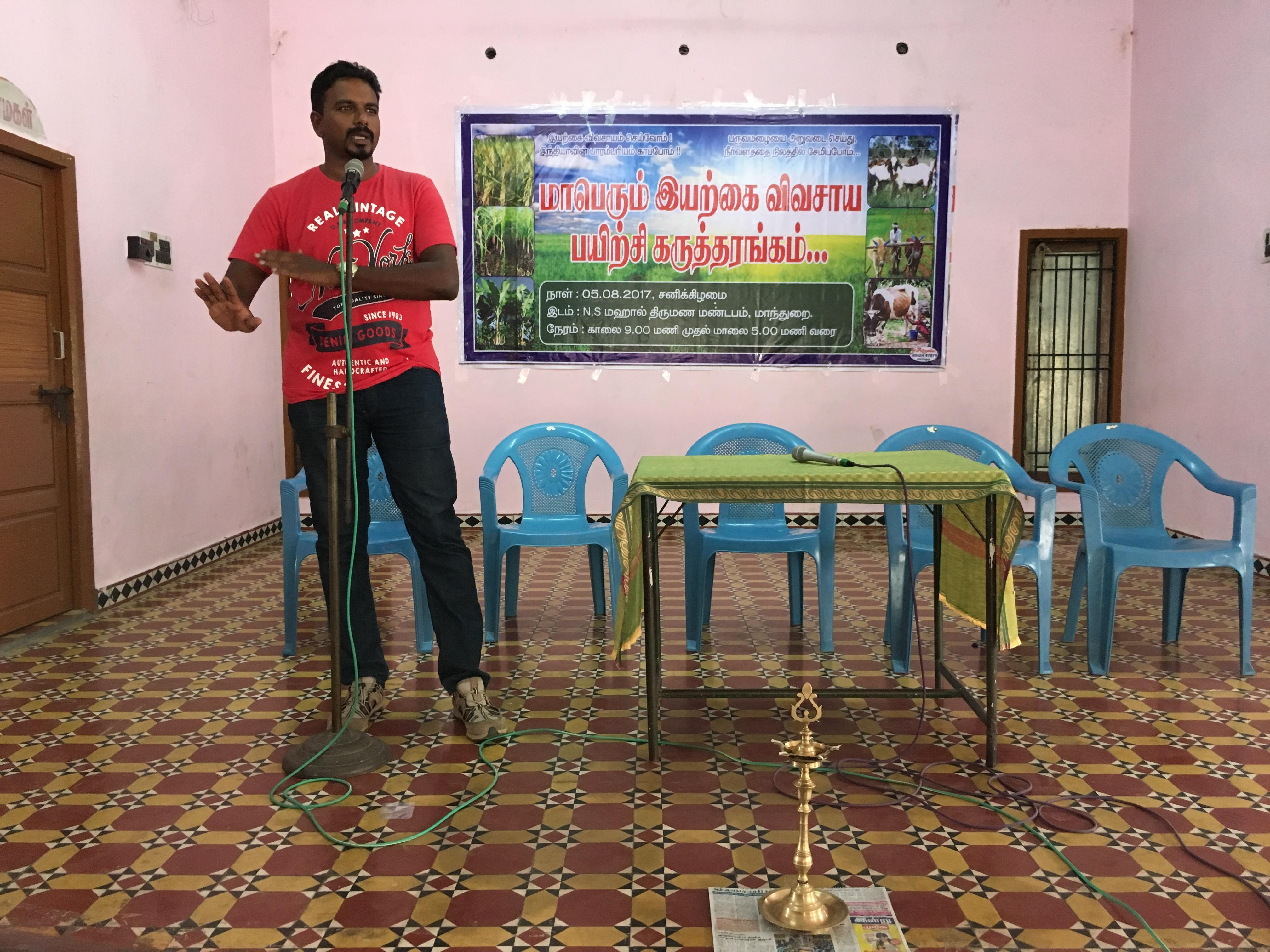Water Management Training to the Farmers of Maanthurai